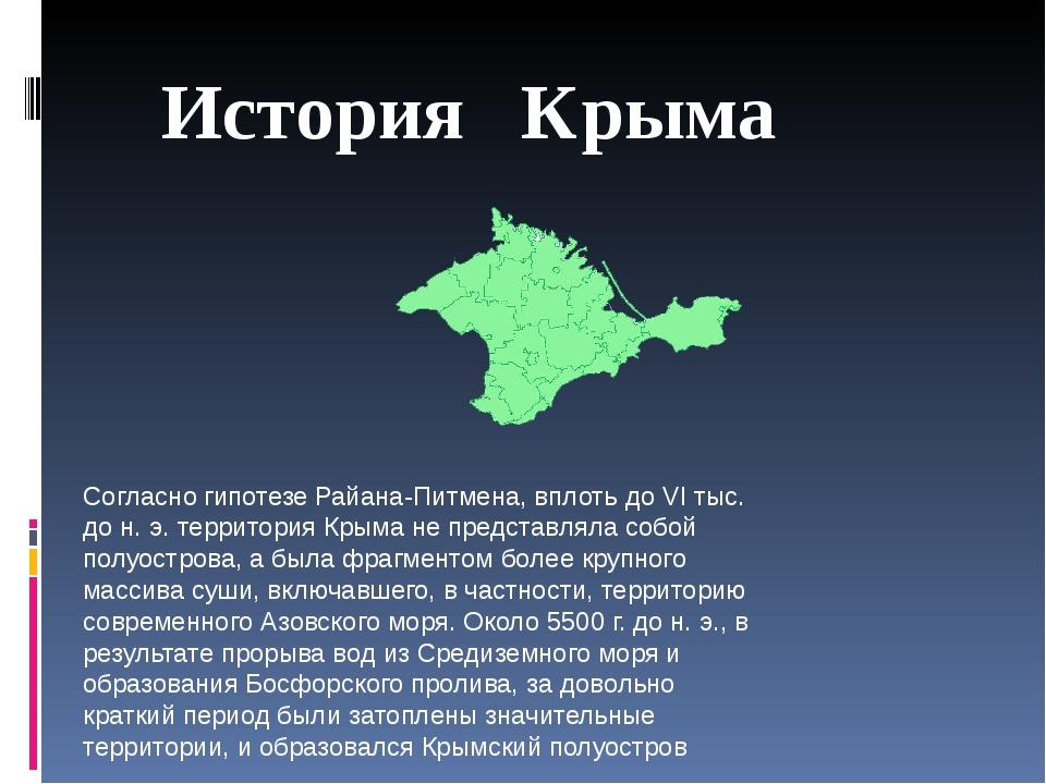 Согласногипотезе Райана-Питмена, вплоть до VI тыс. дон.э. территория Крыма...