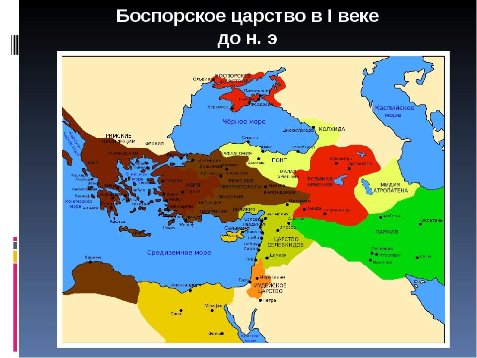 Боспорское царствов I веке дон.э