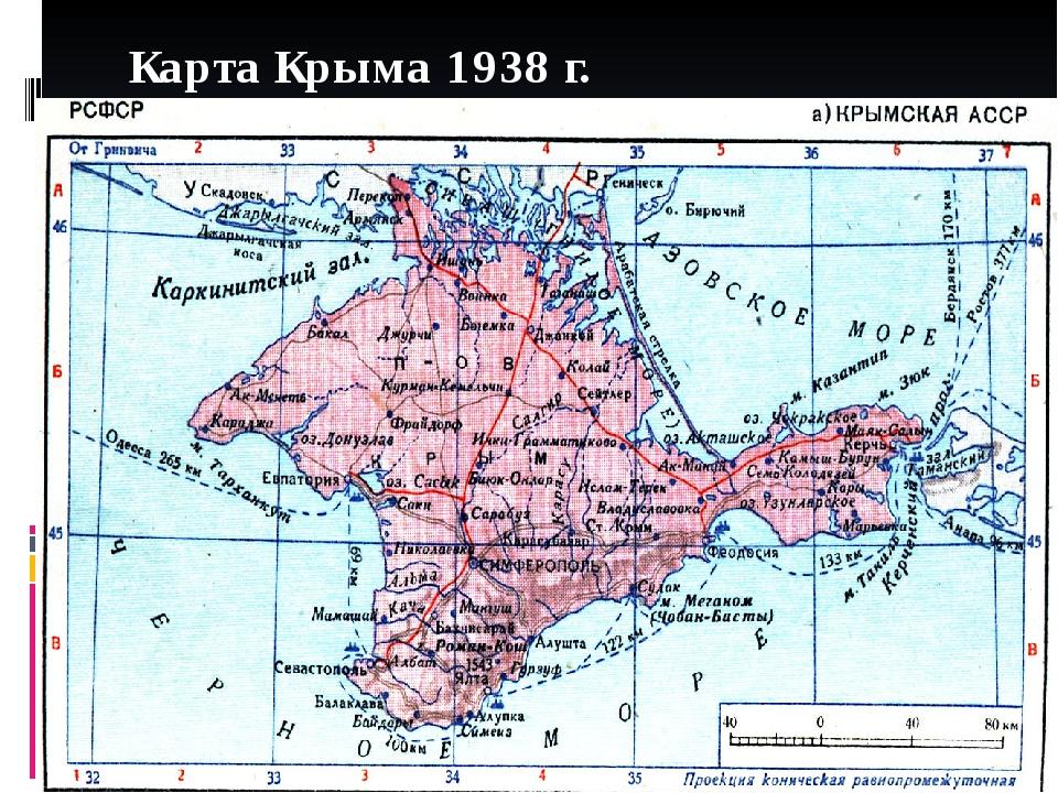Карта Крыма 1938 г.