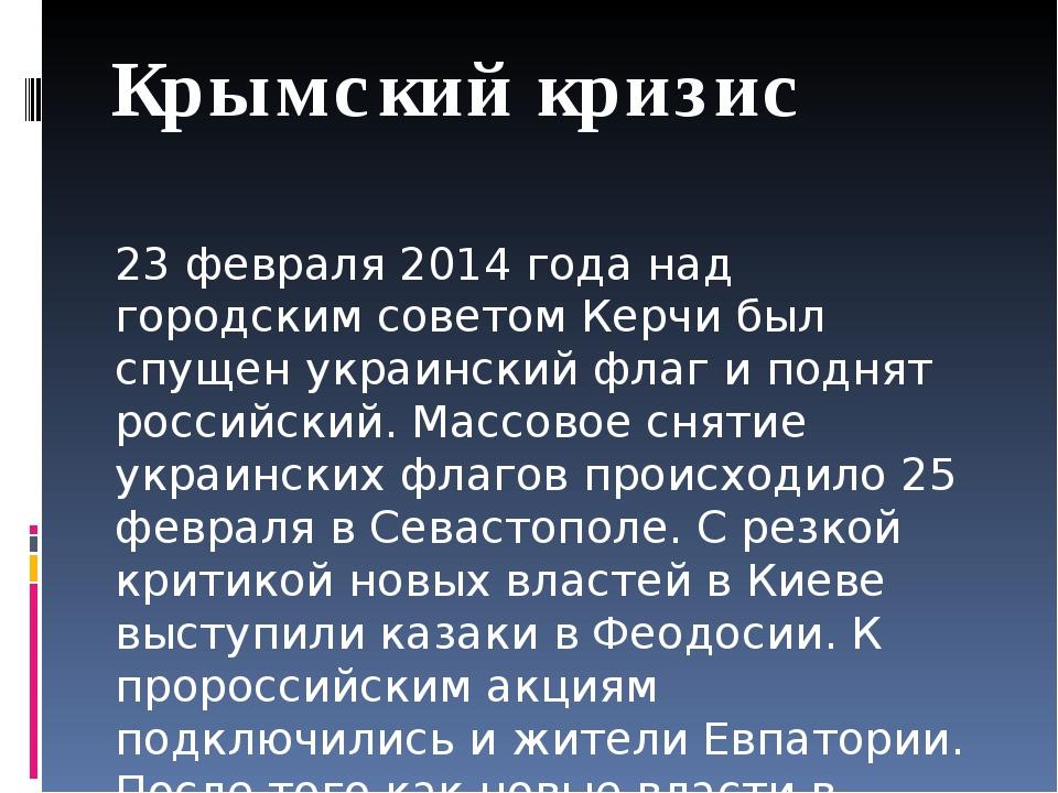 23 февраля 2014 года над городским советомКерчибыл спущен украинский флаг и...