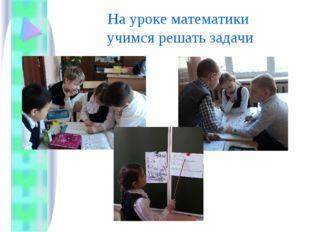 На уроке математики учимся решать задачи
