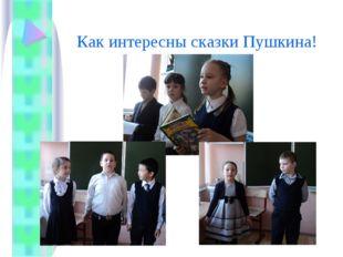 Как интересны сказки Пушкина!