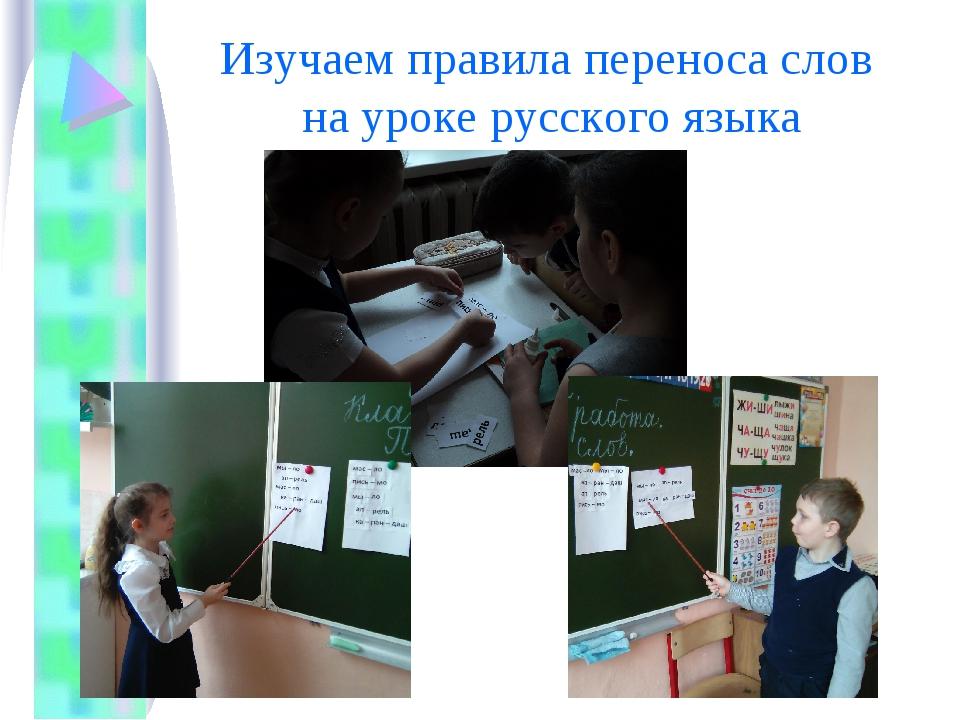 Изучаем правила переноса слов на уроке русского языка
