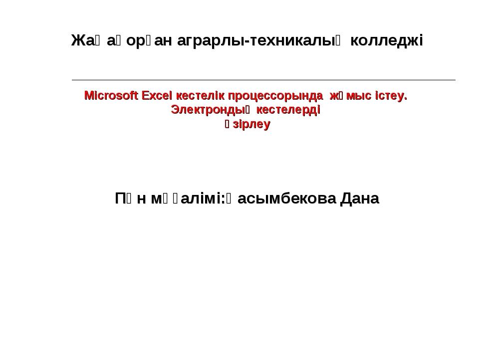 Жаңақорған аграрлы-техникалық колледжі Microsoft Excel кестелік процессорында...