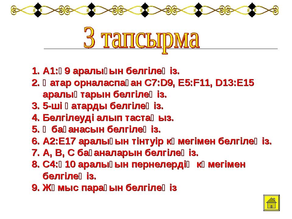 А1:Ғ9 аралығын белгілеңіз. Қатар орналаспаған С7:D9, E5:F11, D13:E15 аралықта...