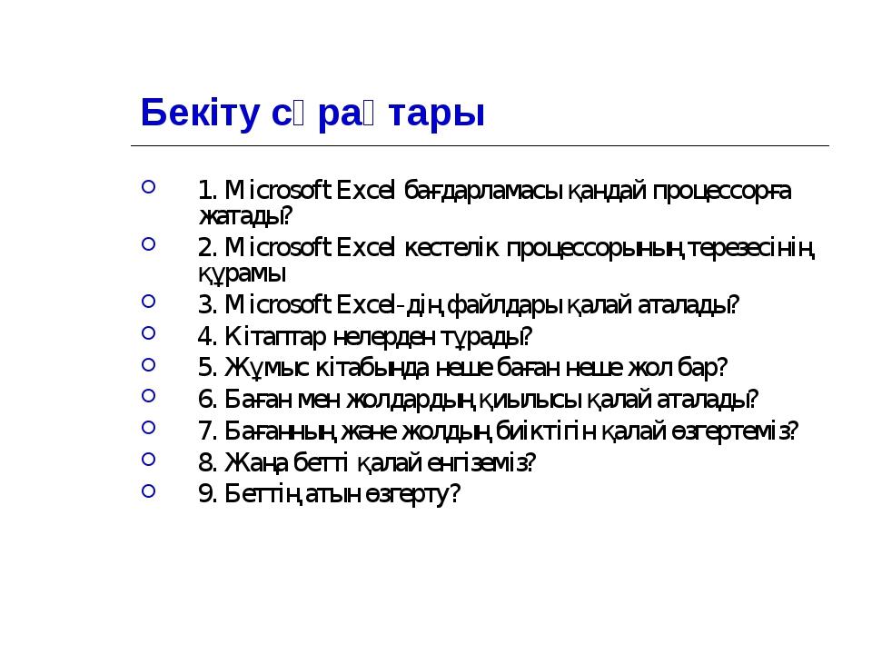 Бекіту сұрақтары 1. Microsoft Excel бағдарламасы қандай процессорға жатады? 2...
