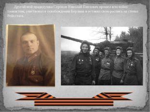 Другой мой прадедушка Строков Николай Павлович прошел всю войну танкистом,