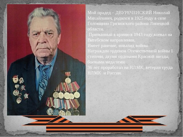 Мой прадед – ДВУРЕЧЕНСКИЙ Николай Михайлович, родился в 1925 году в селе Голо...