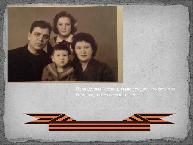 Прадедушка (слева ), выше его дочь, то есть моя бабушка, ниже его сын, и жена