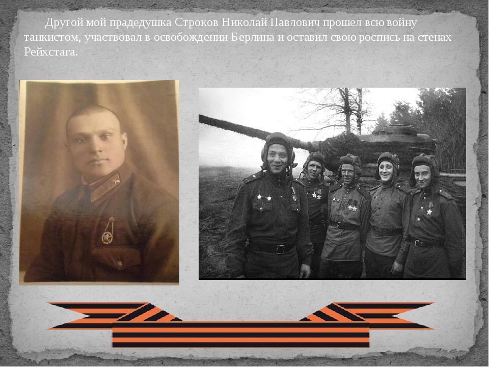Другой мой прадедушка Строков Николай Павлович прошел всю войну танкистом,...