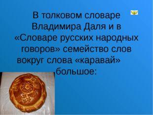 В толковом словаре Владимира Даля и в «Словаре русских народных говоров» семе