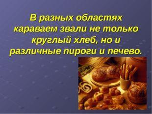 В разных областях караваем звали не только круглый хлеб, но и различные пирог
