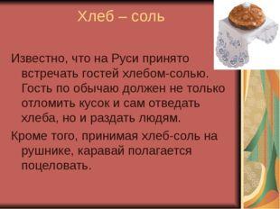 Хлеб – соль Известно, что на Руси принято встречать гостей хлебом-солью. Гост