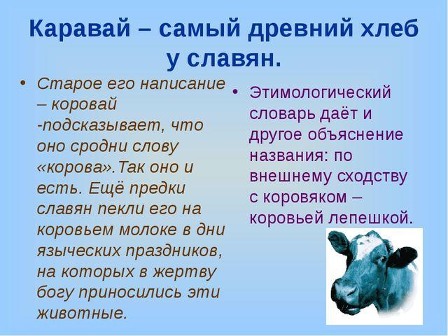 Каравай – самый древний хлеб у славян. Старое его написание – коровай -подск...