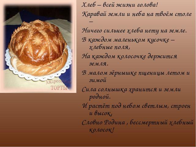 Хлеб – всей жизни голова! Каравай земли и неба на твоём столе – Ничего сильне...