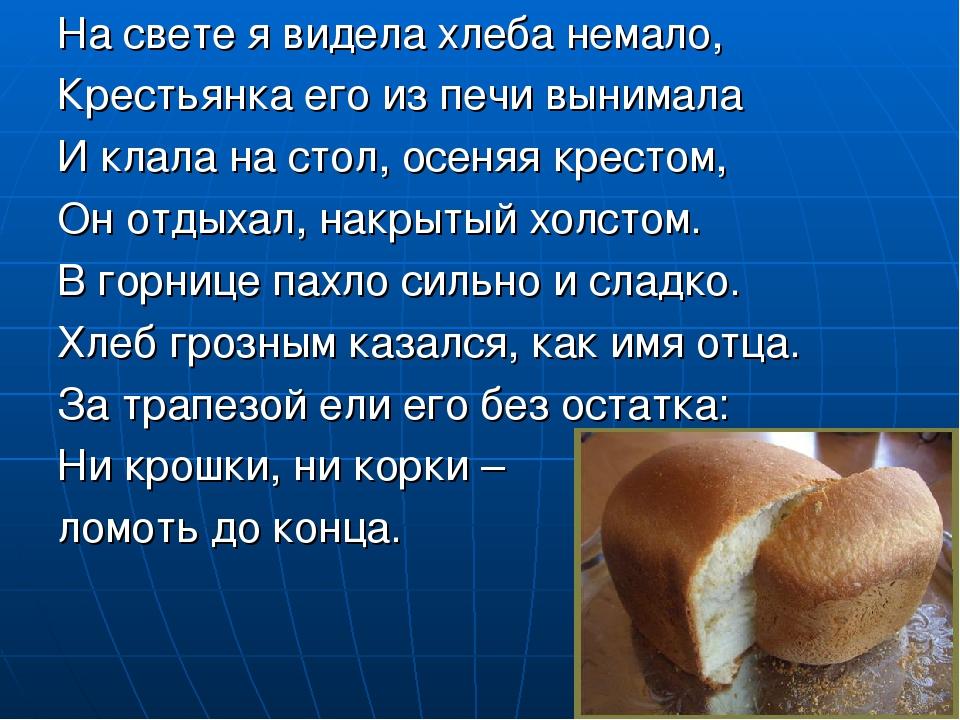 На свете я видела хлеба немало, Крестьянка его из печи вынимала И клала на ст...