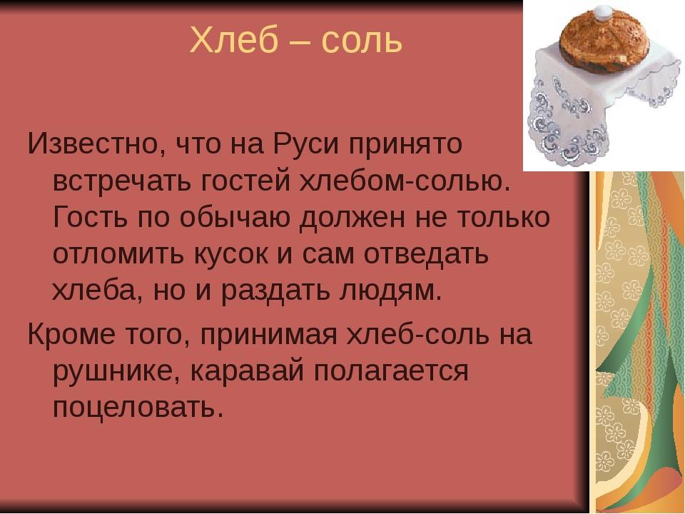 Хлеб – соль Известно, что на Руси принято встречать гостей хлебом-солью. Гост...