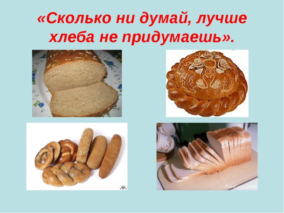 «Сколько ни думай, лучше хлеба не придумаешь».