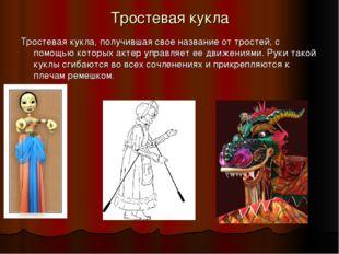 Тростевая кукла Тростевая кукла, получившая свое название от тростей, с помощ