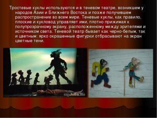 Тростевые куклы используются и в теневом театре, возникшем у народов Азии и Б