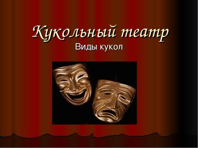 Кукольный театр Виды кукол