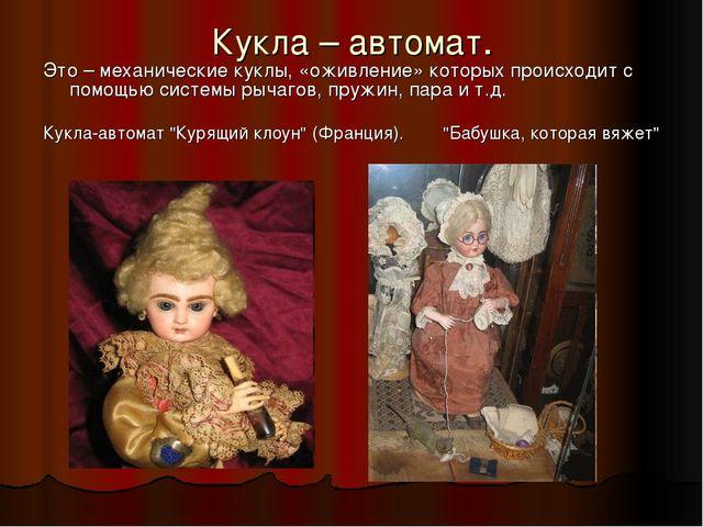 Кукла – автомат. Это – механические куклы, «оживление» которых происходит с п...