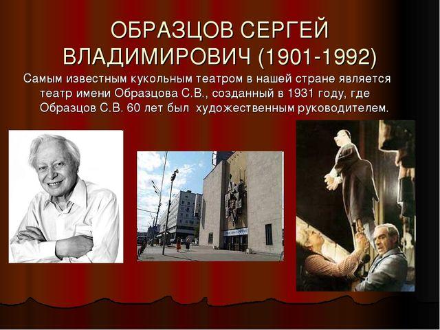 ОБРАЗЦОВ СЕРГЕЙ ВЛАДИМИРОВИЧ (1901-1992) Самым известным кукольным театром в...