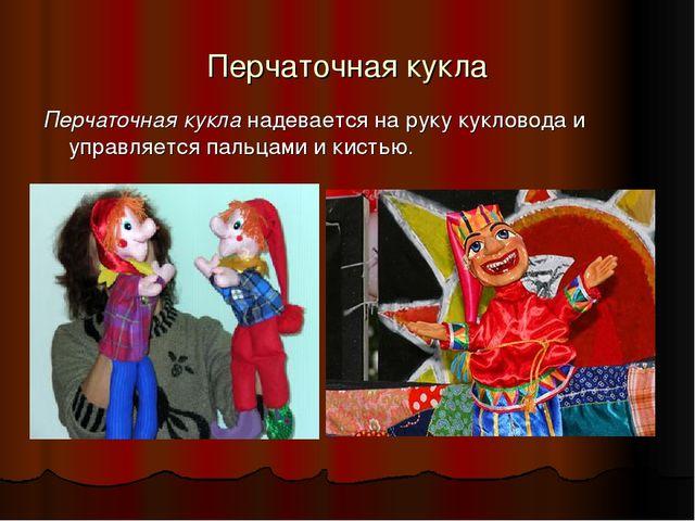 Перчаточная кукла Перчаточная кукла надевается на руку кукловода и управляетс...