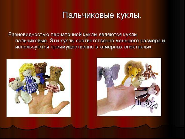 Разновидностью перчаточной куклы являются куклы пальчиковые. Эти куклы соотв...