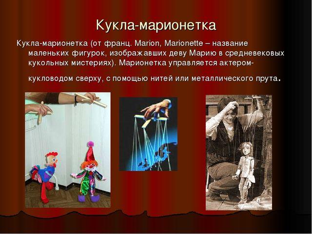 Кукла-марионетка Кукла-марионетка (от франц. Marion, Marionette – название ма...