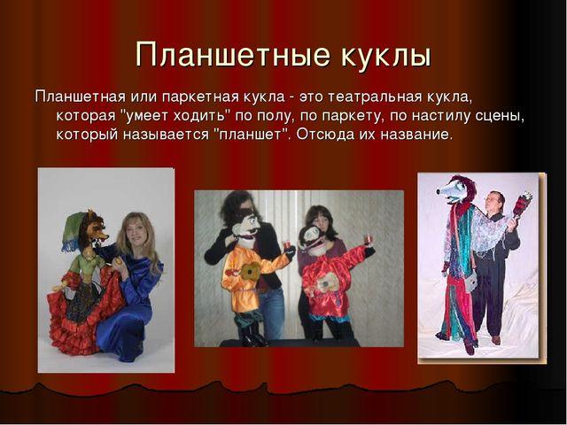 Планшетные куклы Планшетная или паркетная кукла - это театральная кукла, кото...