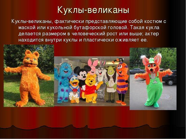 Куклы-великаны Куклы-великаны, фактически представляющие собой костюм с маско...