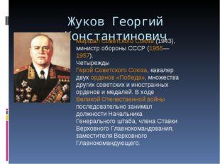 Жуков Георгий Константинович Маршал Советского Союза (1943), министр обороны