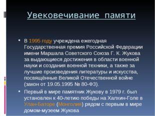 Увековечивание памяти В 1995 году учреждена ежегодная Государственная премия
