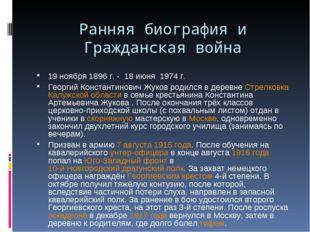 Ранняя биография и Гражданская война 19 ноября 1896 г. - 18 июня 1974 г. Геор