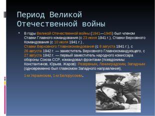 Период Великой Отечественной войны В годы Великой Отечественной войны (1941—1