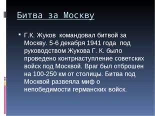 Битва за Москву Г.К. Жуков командовал битвой за Москву. 5-6 декабря 1941 года