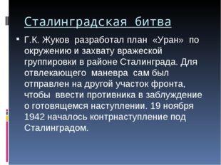 Сталинградская битва Г.К. Жуков разработал план «Уран» по окружению и захвату