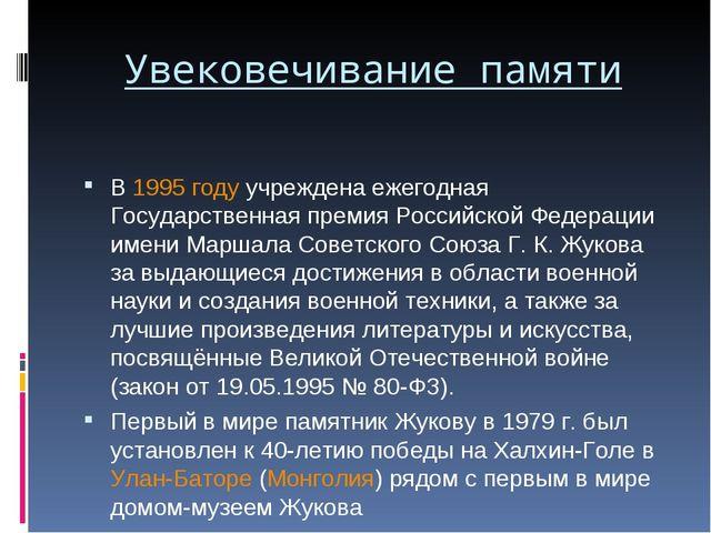 Увековечивание памяти В 1995 году учреждена ежегодная Государственная премия...