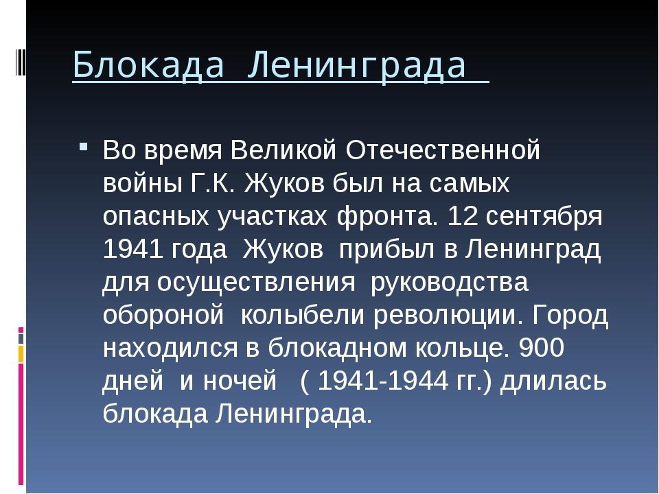 Блокада Ленинграда Во время Великой Отечественной войны Г.К. Жуков был на сам...