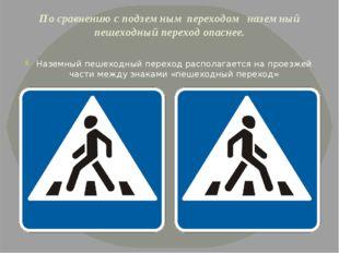 По сравнению с подземным переходом наземный пешеходный переход опаснее. Назем
