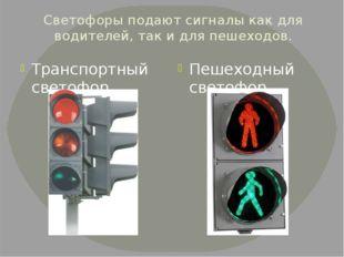 Светофоры подают сигналы как для водителей, так и для пешеходов. Транспортный