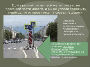 Если красный сигнал всё же застал вас на проезжей части дороги, и вы не успел