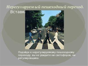 Нерегулируемый пешеходный переход. Подойдя к нерегулируемому пешеходному пере
