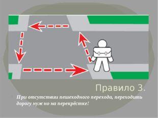 Правило 3. При отсутствии пешеходного перехода, переходить дорогу нужно на пе
