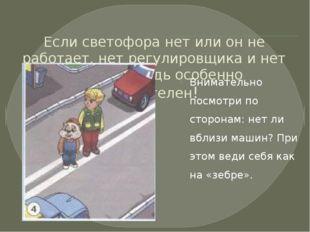 Если светофора нет или он не работает, нет регулировщика и нет «Зебры», будь