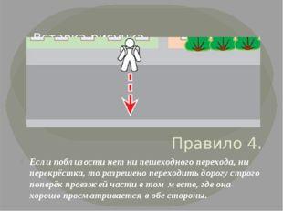 Правило 4. Если поблизости нет ни пешеходного перехода, ни перекрёстка, то ра