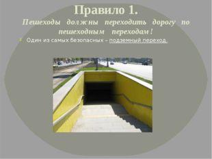 Правило 1. Пешеходы должны переходить дорогу по пешеходным переходам! Один из