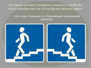 Человечек на знаке спускается в тоннель, чтобы без помех перейти под землёй н