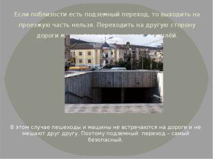 Если поблизости есть подземный переход, то выходить на проезжую часть нельзя.